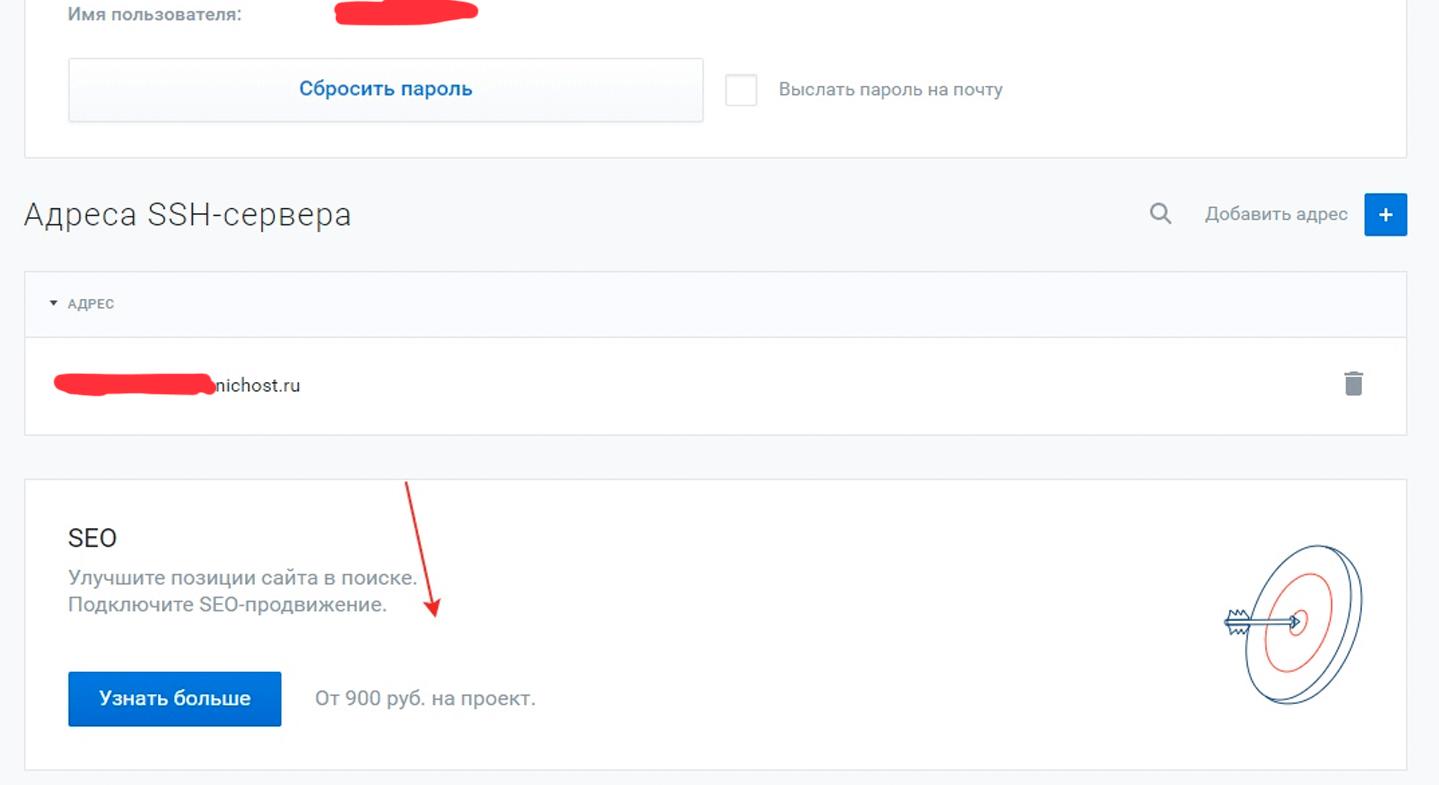 seo продвижения за 900 рублей