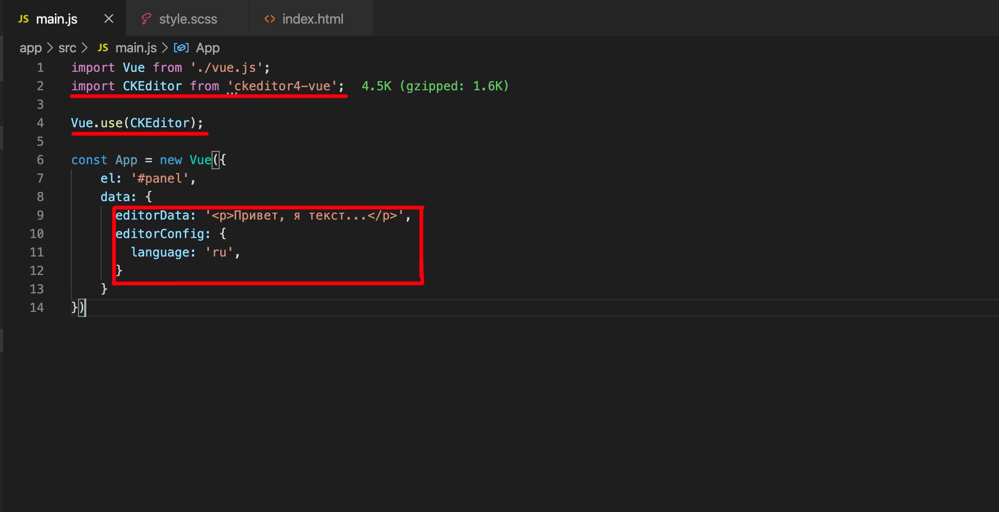 пример установочного кода ckeditor 4 vue