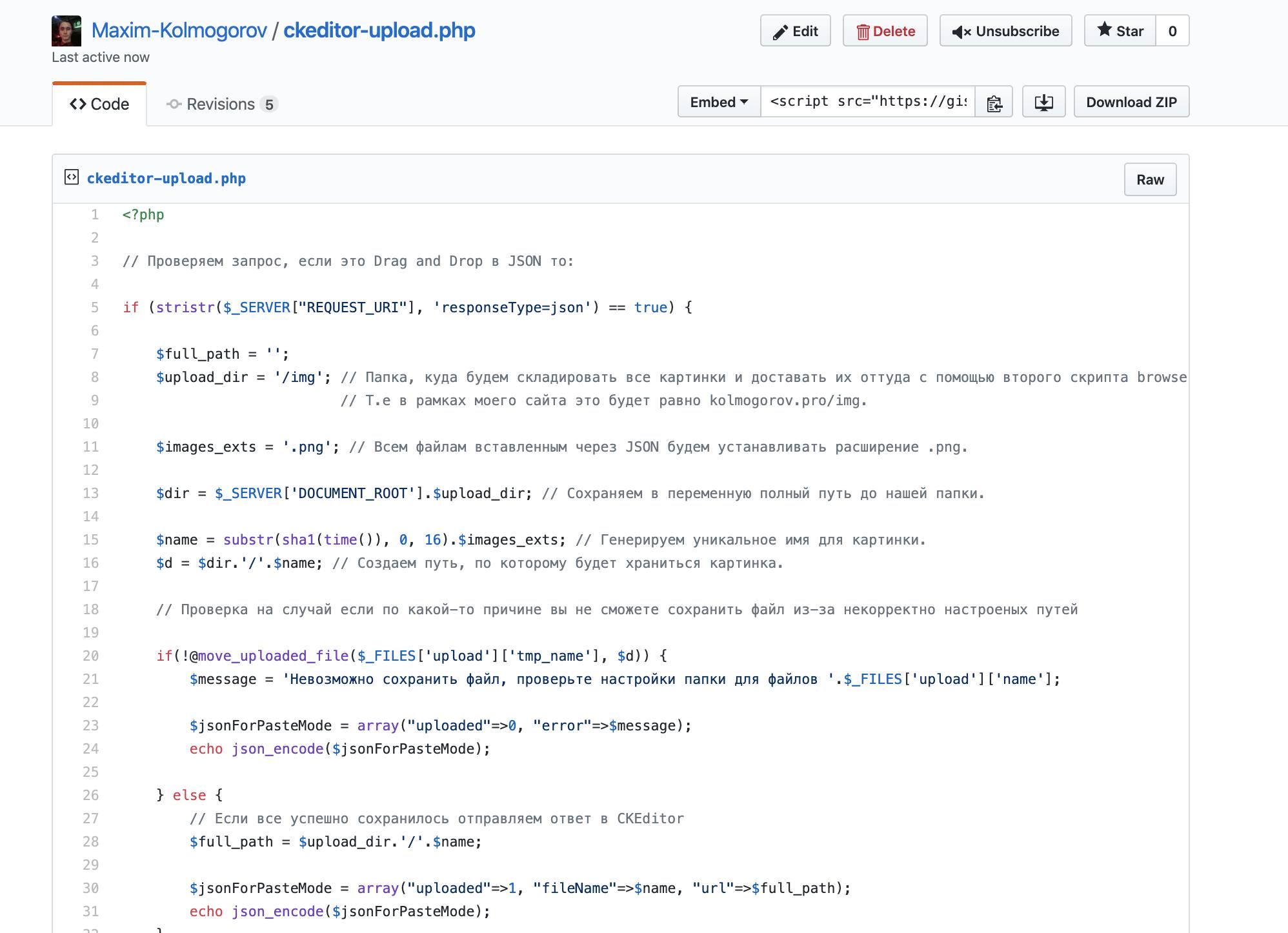 пример upload php