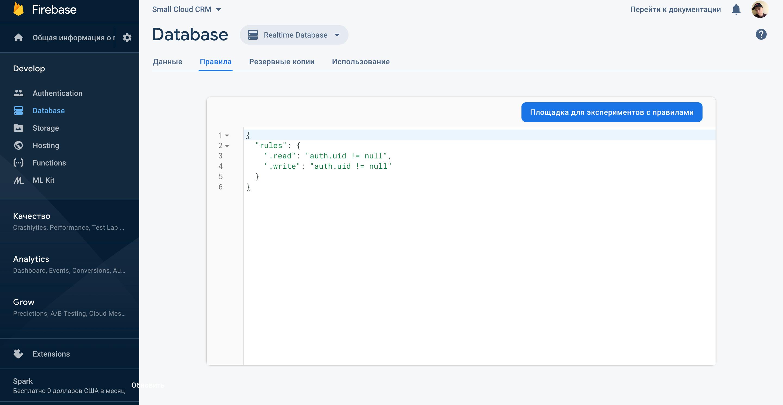 пример настройки прав доступа для firebase базы данных