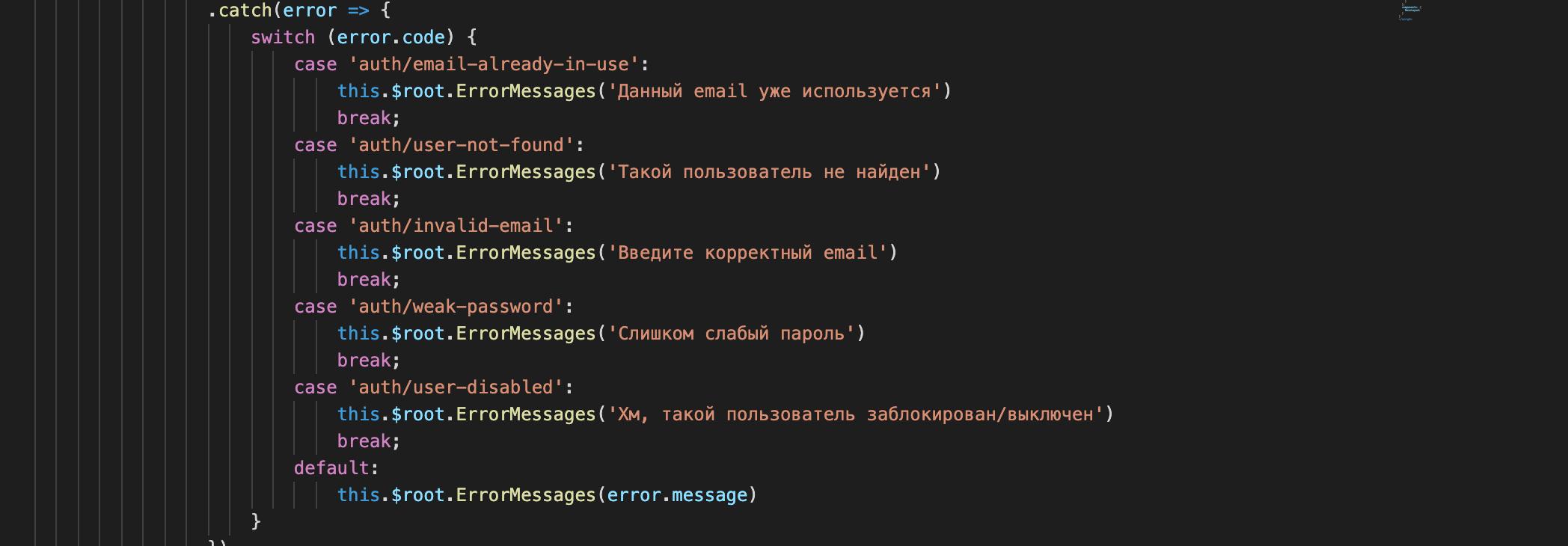 пример обработки ошибок firebase
