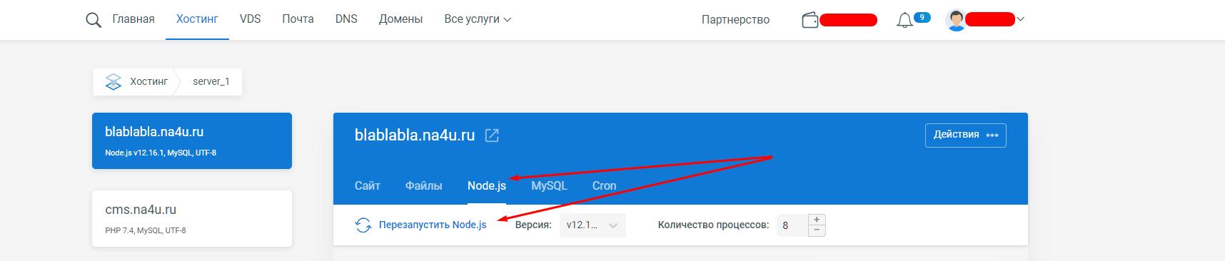 перезапуск node.js на хостинге